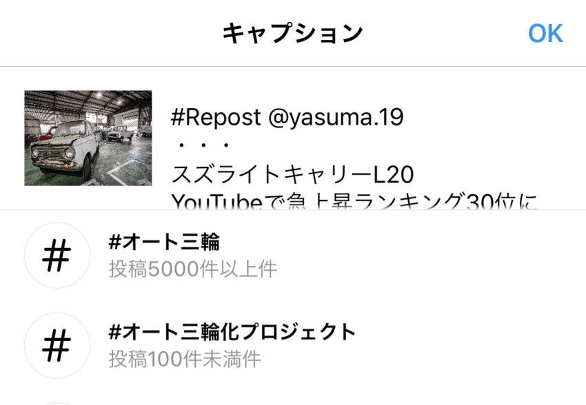 Instagramへのリポスト