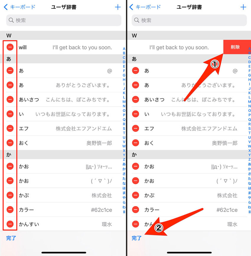 iPhone ユーザ辞書削除