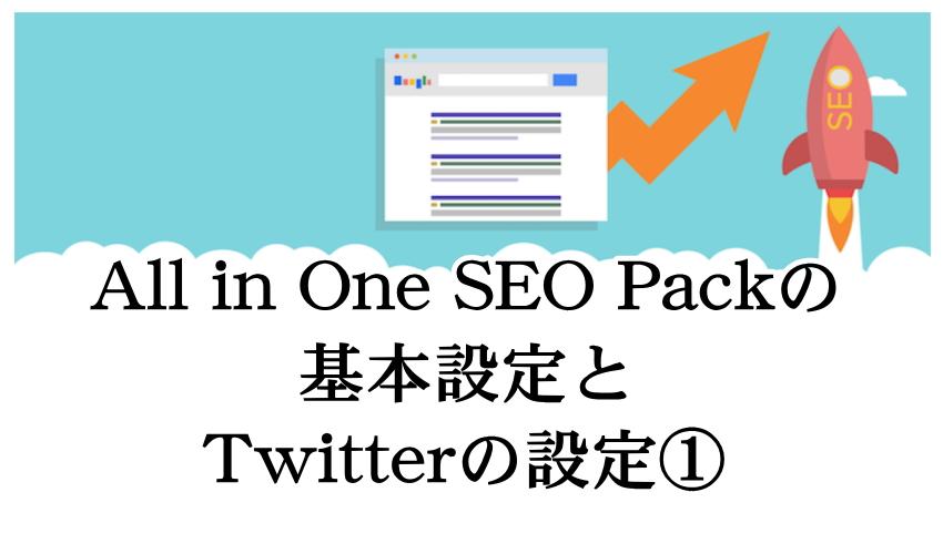 【WordPressプラグイン】All in One SEO Packの設定方法〜その1〜|Twitterカードを表示させるまで