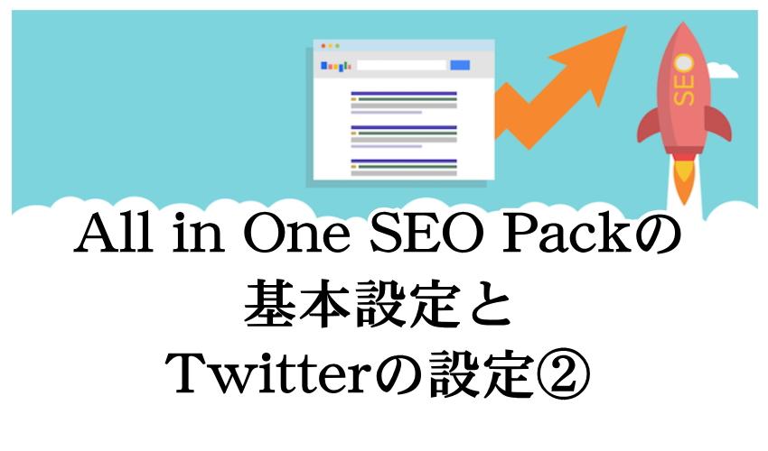 【WordPressプラグイン】All in One SEO Packの設定方法〜その2〜|Twitterカードを表示させるまで