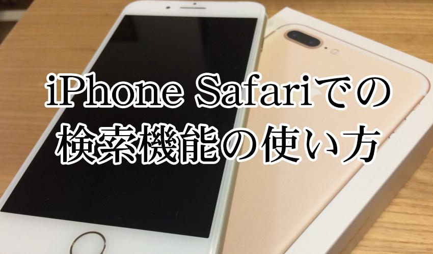 【iPhone便利機能】慣れると便利!Safariでページ内検索をする方法