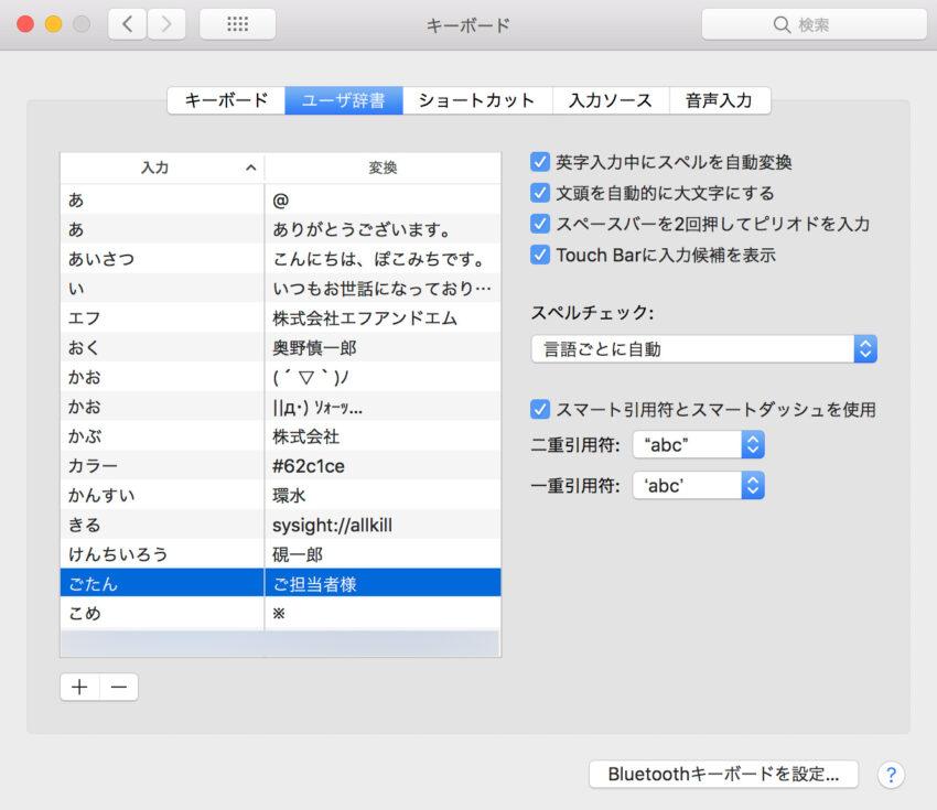 Mac ユーザ辞書