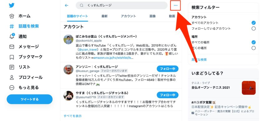 Twitter検索保存