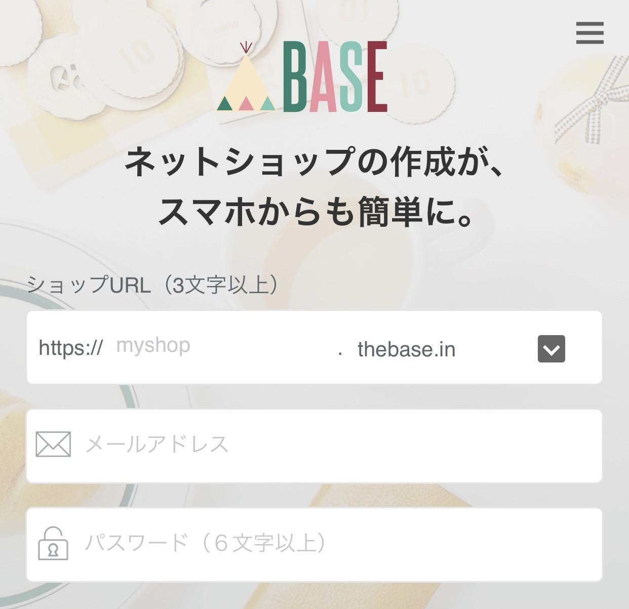 無料オンラインショップBASEの開設方法