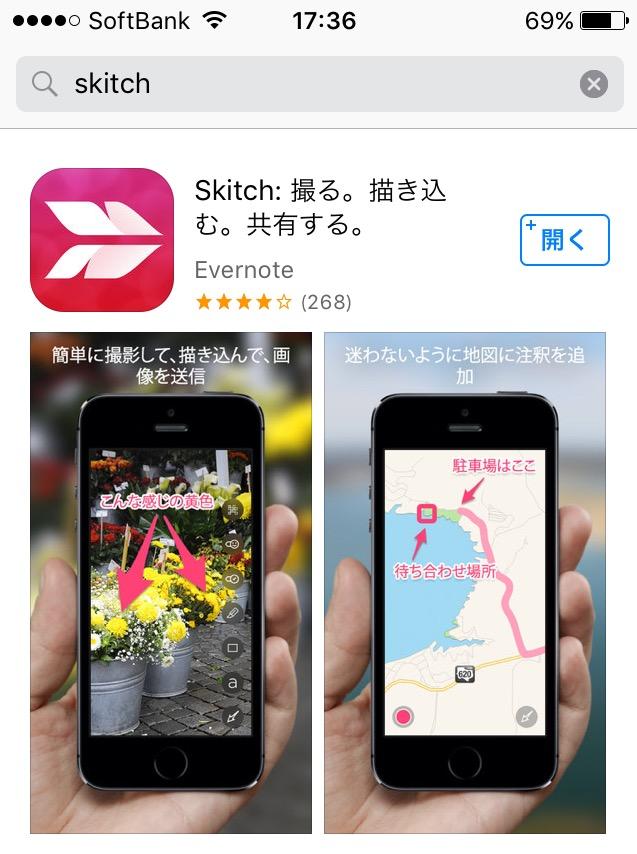 ちょっとした画像加工に便利なアプリskitch 矢印や文字入れに最適