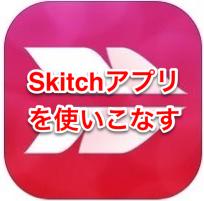 カンタン画像加工に便利すぎるアプリ!Skitchの使い方