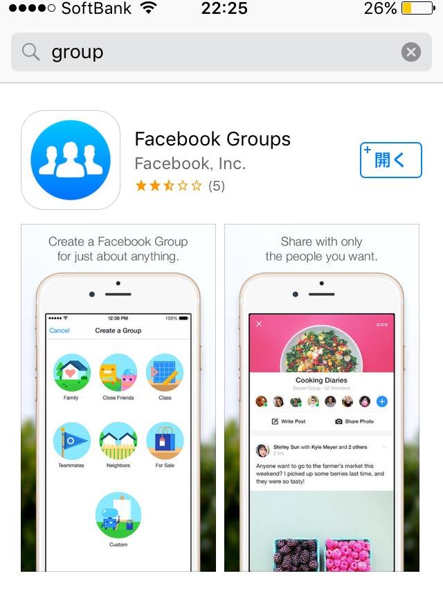 Facebookのグループ管理を楽にする方法