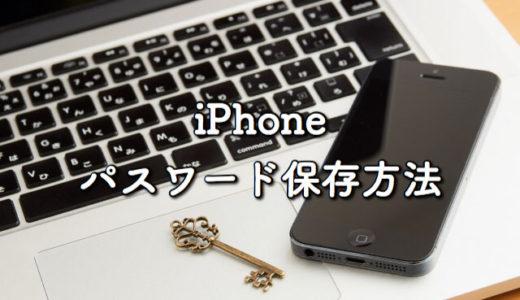 【iPhone便利機能】Safariでパスワードを保存する方法