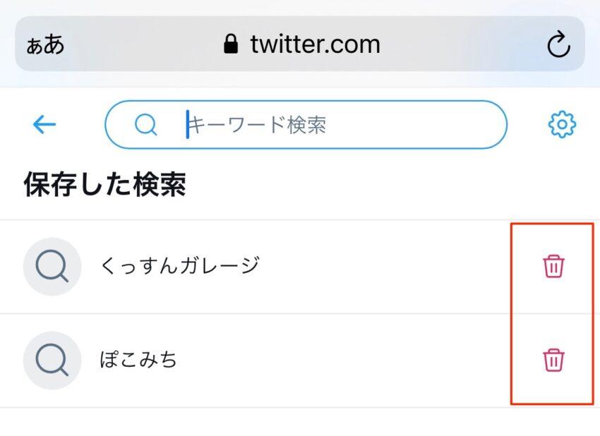 Twitter検索削除