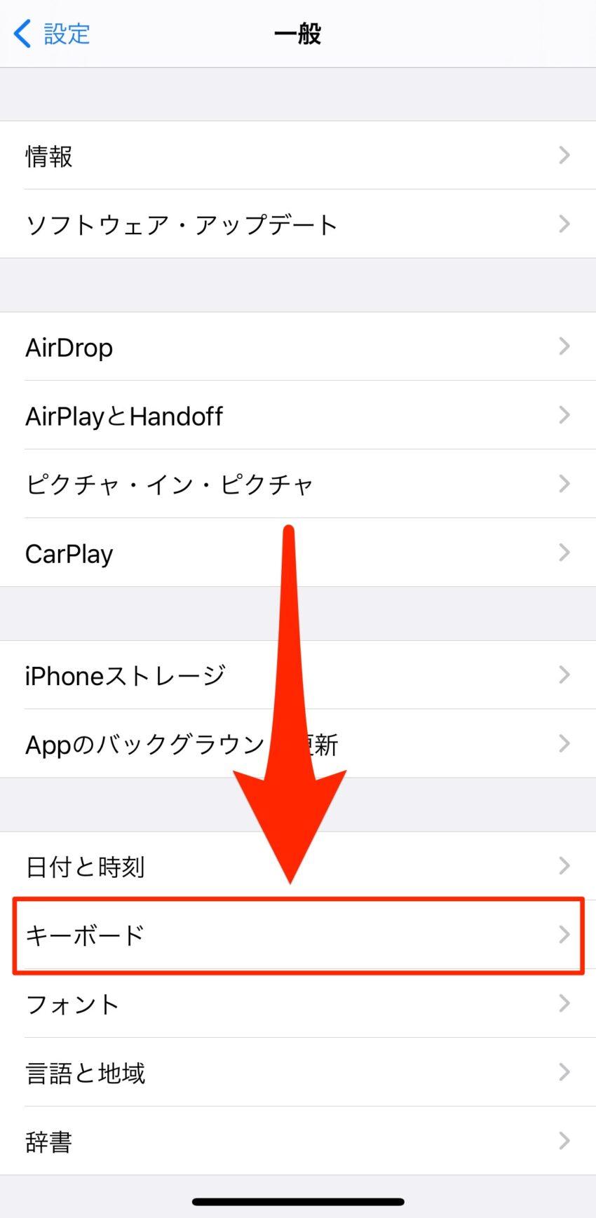 iPhone ユーザ辞書登録