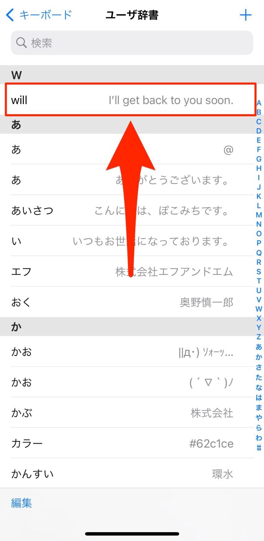 iPhone ユーザ辞書編集