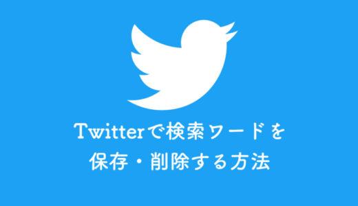 【便利】Twitter検索を楽に!検索メモでキーワードを保存・削除する方法