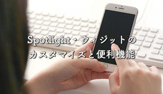 【iPhone】Spotlight検索・ウィジェットのカスタマイズと便利機能