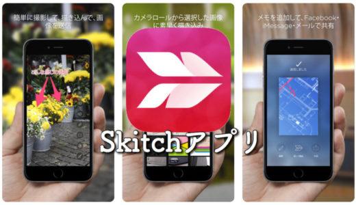 ちょっとした画像加工に便利なアプリSkitch|矢印や文字入れに最適