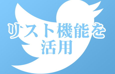 Twitterで活用必須!リスト管理の使い方・確認方法まとめ