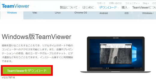 リモートアクセスツールTeamViewerが便利すぎる