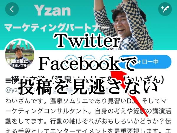 情報が多いTwitter、Facebookで大切な人の投稿を見逃さない簡単な方法