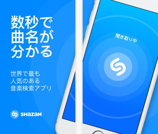 【Shazam】お出かけ中に耳にした気になる曲を調べる便利なアプリの使い方