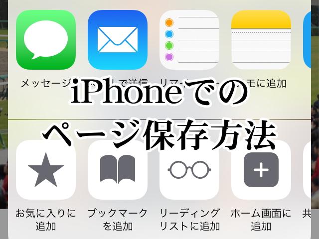 【iPhone活用術】Safariで利用したいURL保存方法