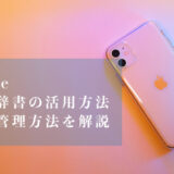 iPhone ユーザ辞書活用方法