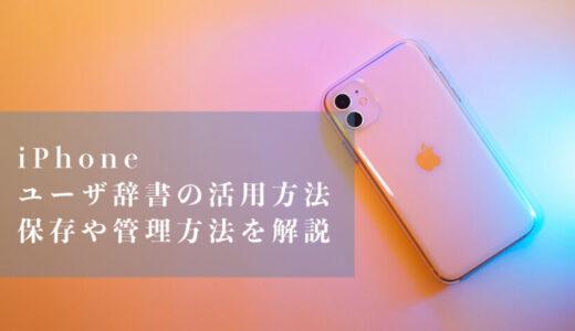 【保存版】iPhoneユーザ辞書の活用方法【登録や管理方法を詳しく解説】