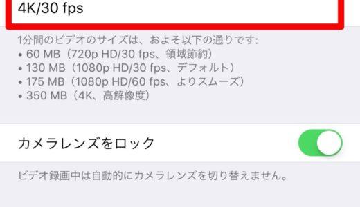 iPhoneで4K動画を撮影する方法