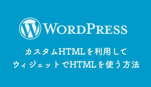 【WordPress】ウィジェットにカスタムHTMLでHTMLタグを入れる方法
