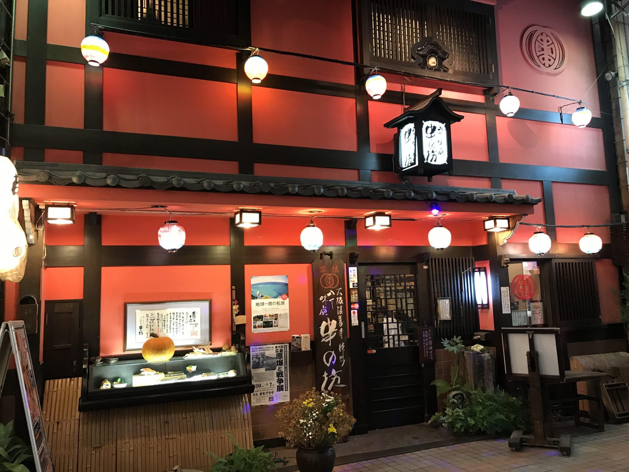 広島のグルメスポット「串の坊」