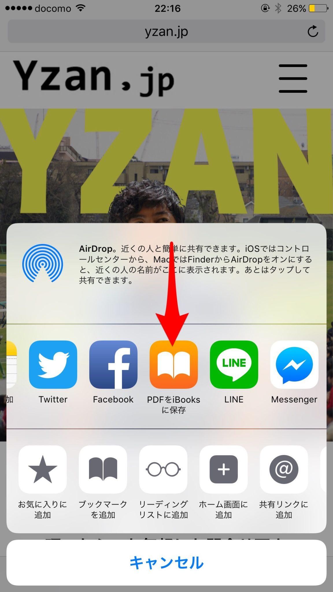 iPhoneでWEBページをPDFで保存する方法