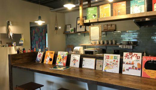 【豆古書店(まめこしょてん)】子ども連れに優しい目の前に公園があるカフェ