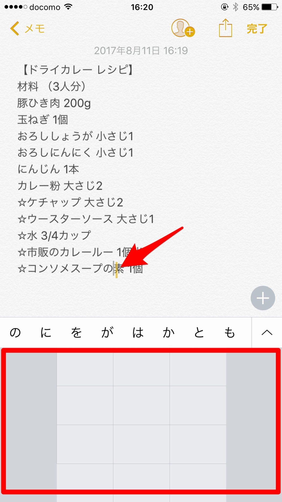 3D Touchを使って文字入力時のカーソル移動を便利にする方法