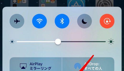 iPhoneを夜に使う時はブルーライトを軽減する「Night Shift」を活用しよう!