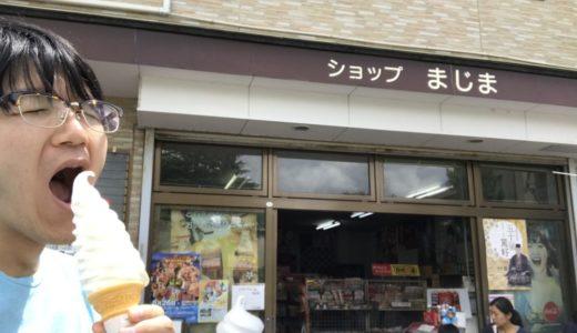 【富山 おでかけ】高岡古城公園動物園&10段ソフトクリーム|おすすめ休日スポット
