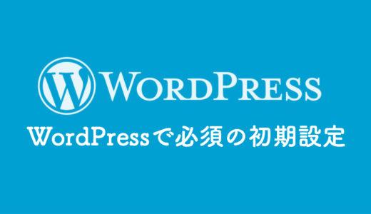 【要確認】WordPressのインストール後に実施する6つの初期設定