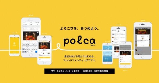 フレンドファンディングアプリ「polca(ポルカ)」の使い方