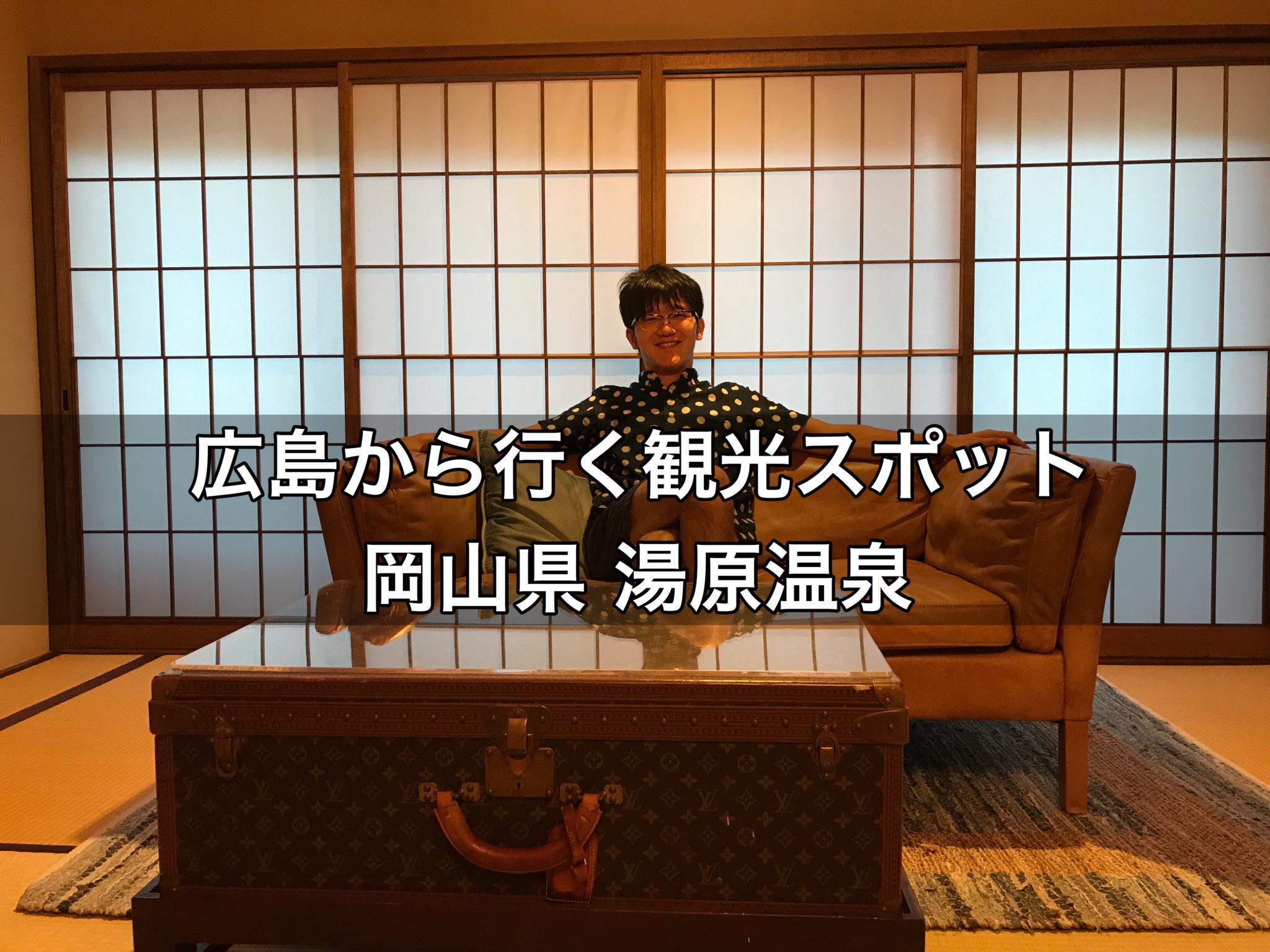 広島から行く観光スポット「岡山県 湯原温泉」