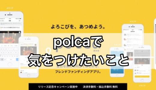 polca(ポルカ)をするときに気をつけた方がいいなと思うこと