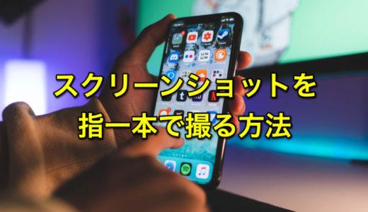 【Assistive Touch】iPhoneのスクリーンショットを指1本で撮る便利技
