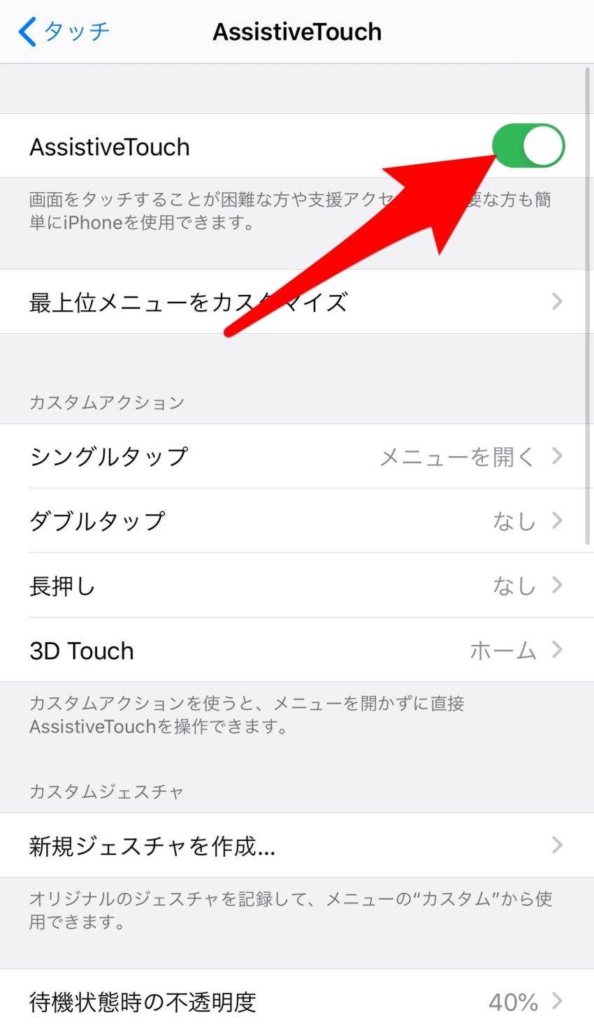 Assistive Touchのカスタマイズ
