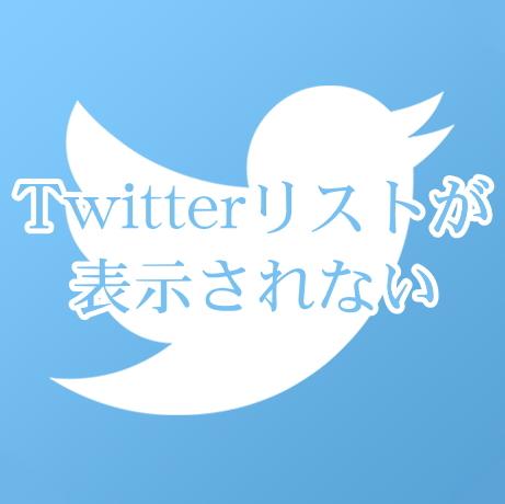 Twitterでリストが消える、増えるなど表示がおかしい時の対処法