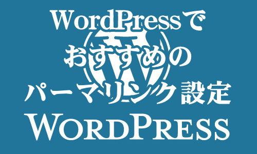 WordPressでSEO対策におすすめなパーマリンク設定