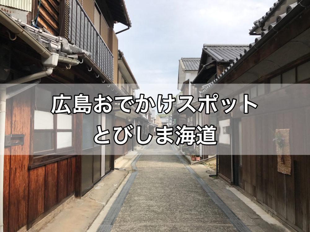 広島の休日おでかけスポット「とびしま海道」
