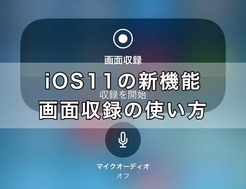 iOS11で登場した便利機能「画面収録」の使い方