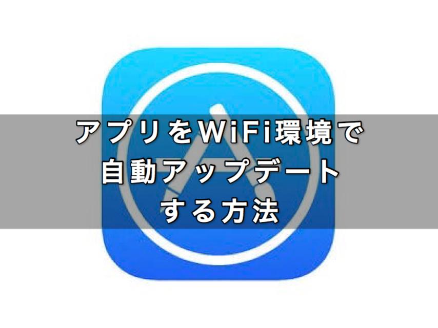 iPhoneアプリをWiFi環境で自動アップデートする方法