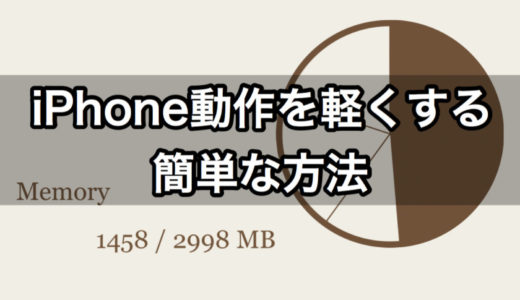 【iPhone活用法】重くなったiPhoneの動きを軽くする簡単な方法