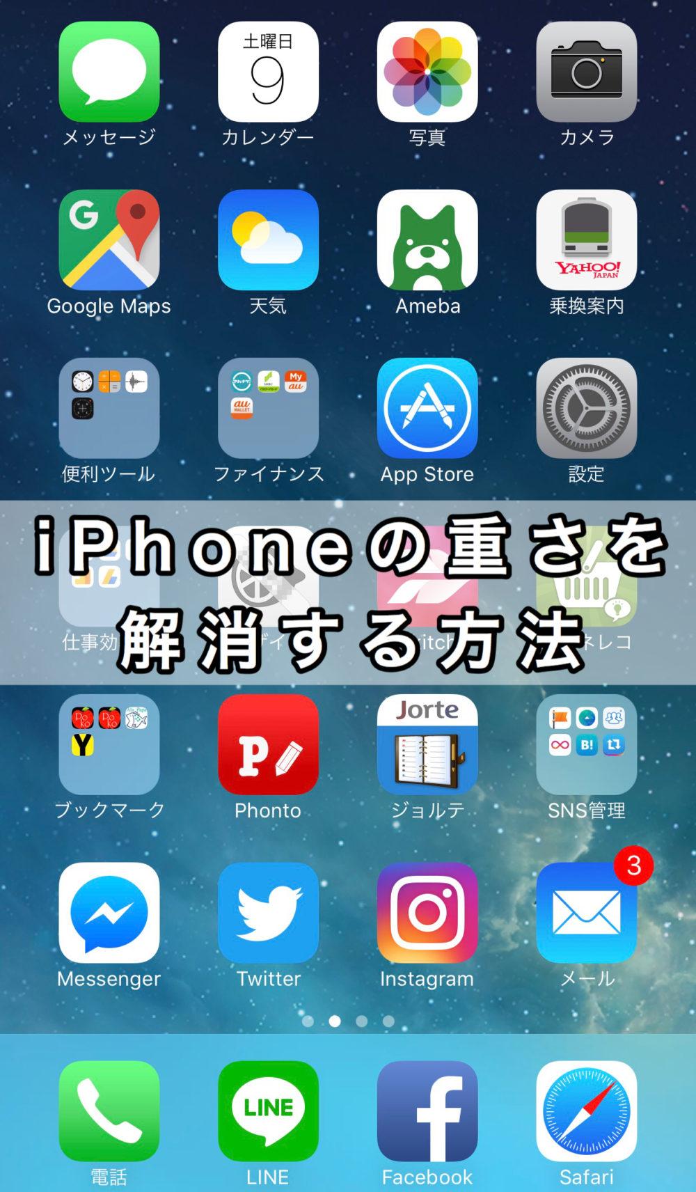 【iPhone活用法】重くなったiPhoneを軽くする8つの方法~その1~