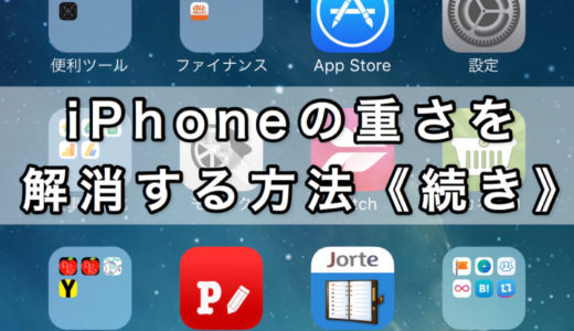 【iPhone活用法】重くなったiPhoneを軽くする8つの方法~その2~