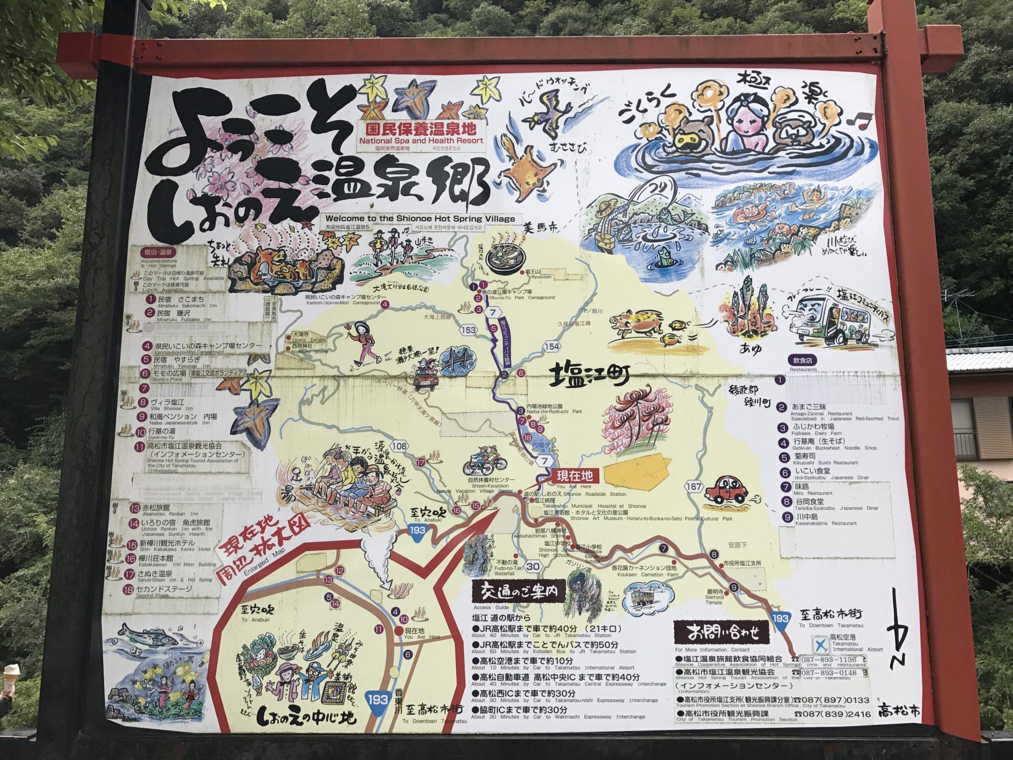 【香川観光】讃岐の奥座敷 塩江温泉と不動の滝|自然と清流の癒しスポット