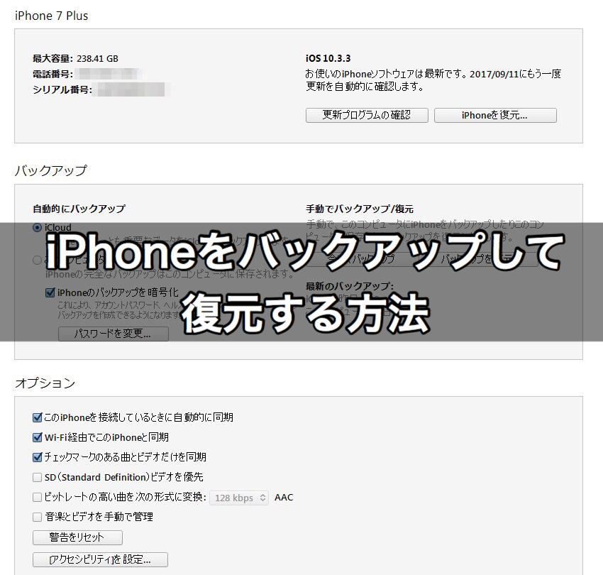 iPhoneをバックアップして復元する方法