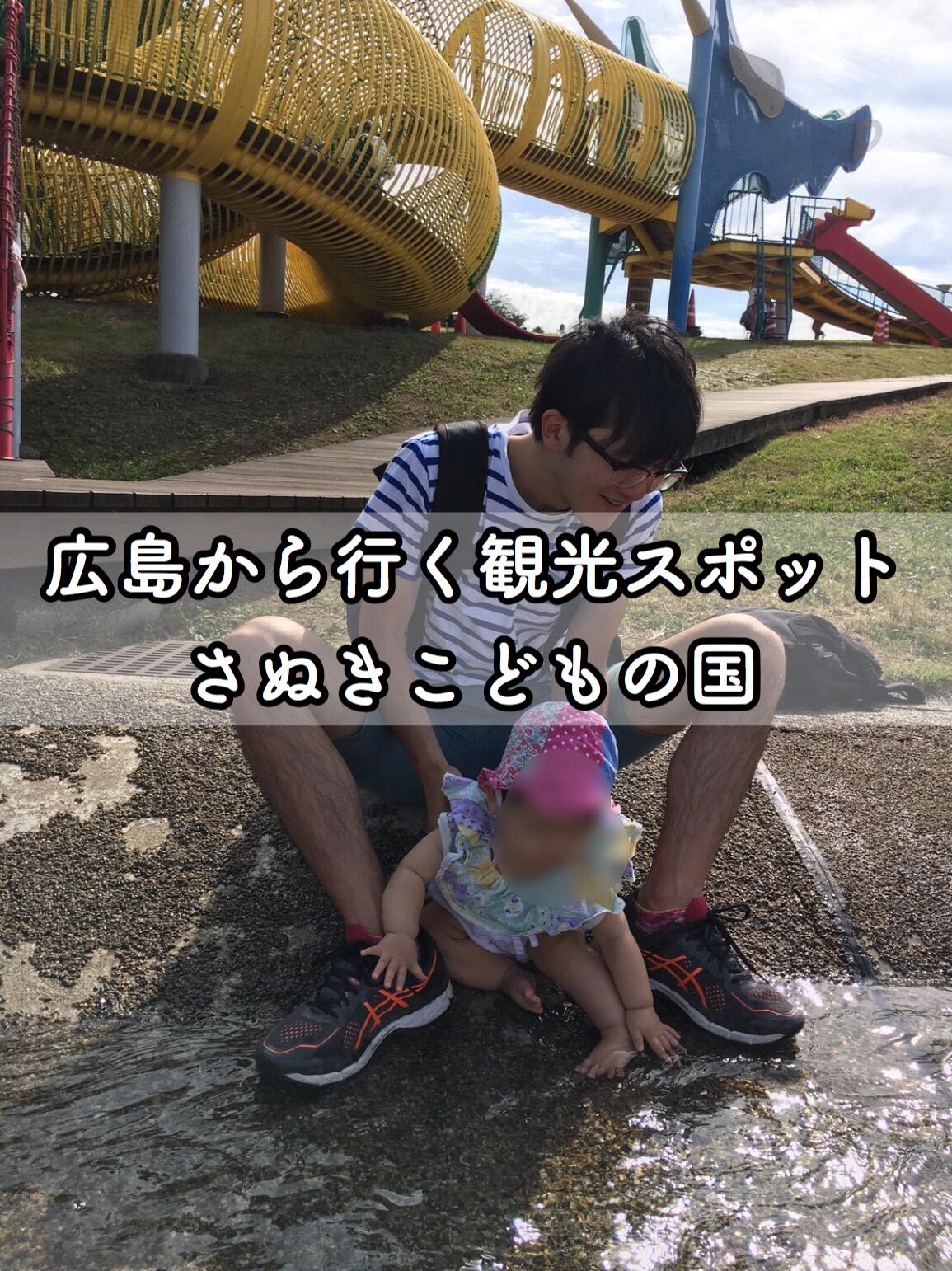 広島から行く観光スポット「香川県高松市 さぬきこどもの国」